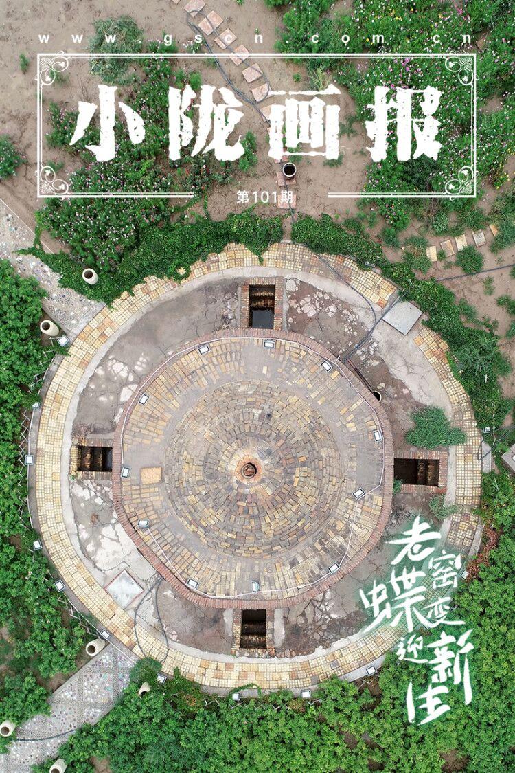 【小陇画报·101期】平川老窑:千年炉火依然炽热
