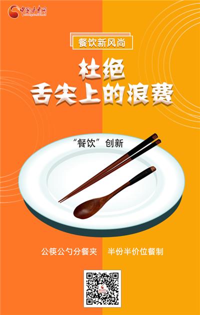 海报|餐饮新风尚 杜绝舌尖上的浪费