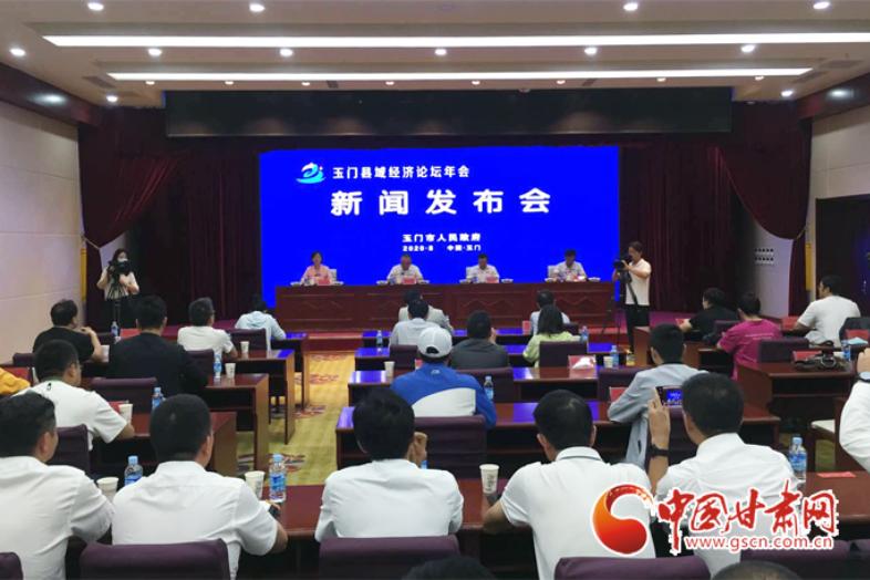 2020玉门县域经济论坛年会签约成果丰硕(图)