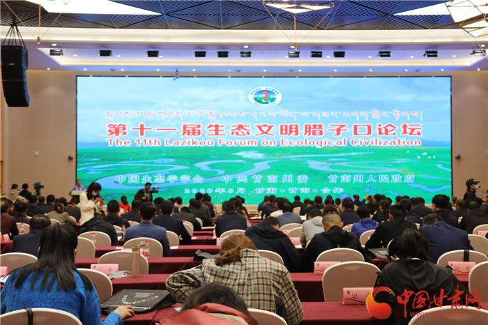 第十一届生态文明腊子口论坛在合作召开 为甘南绿色崛起贡献智力支持(图)