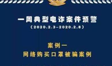 甘肃省公安厅发布一周典型电诈案件预警警惕