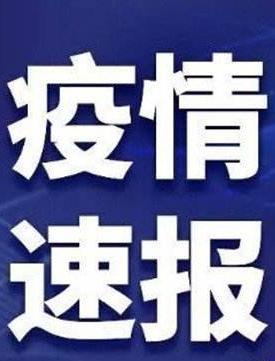 甘肃省已连续147天无新增本土确诊病例
