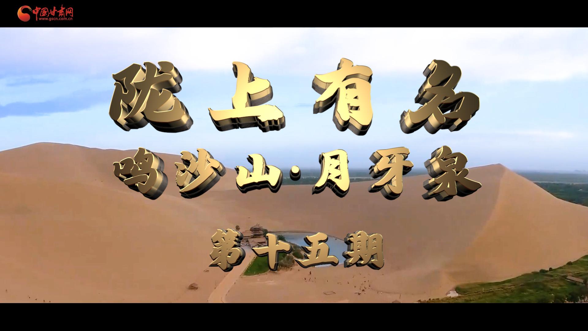"""陇上有名(十五) 世界自然遗产""""鸣沙山·月牙泉"""""""