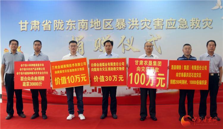 甘肃7家爱心企业向陇东南灾区捐赠救灾物资