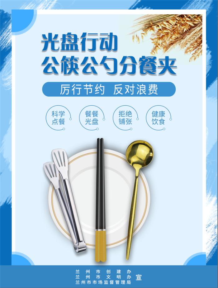 甘肃出台地方标准:公筷公勺要有显著区别