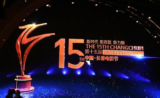 第十五届中国长春电影节启动 首设国际影展单元