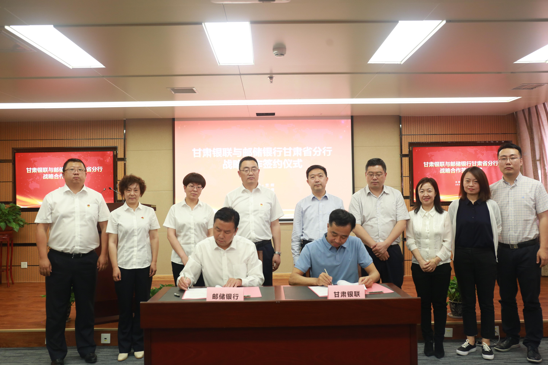 邮储银行甘肃省分行与甘肃银联签订战略合作协议