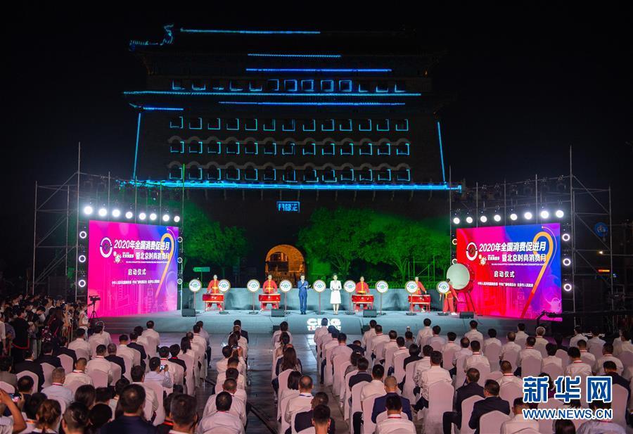 """(经济)(3)""""2020年全国消费促进月暨北京时尚消费月""""在京启动"""