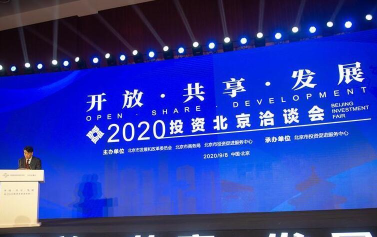 2020投资北京洽谈会在京举行