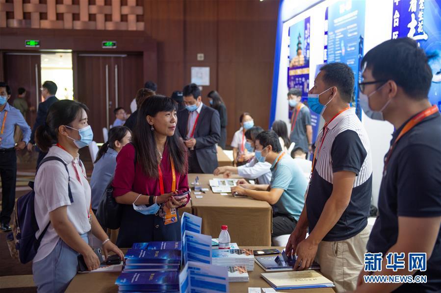 (2020服贸会)(2)2020投资北京洽谈会在京举行