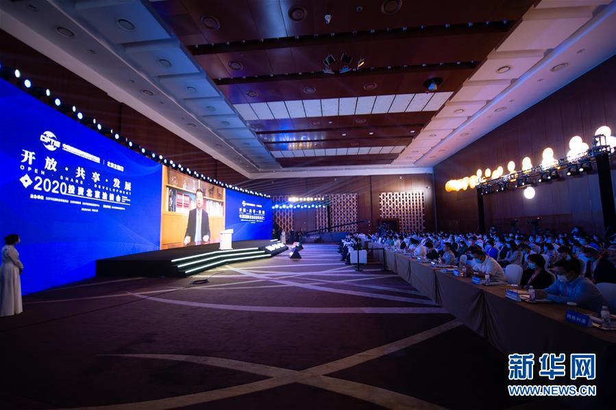 (2020服贸会)(4)2020投资北京洽谈会在京举行