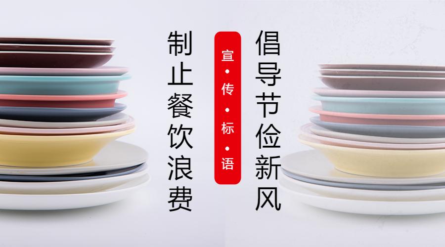 制止餐饮浪费倡导节俭新风宣传标语口号(视频)