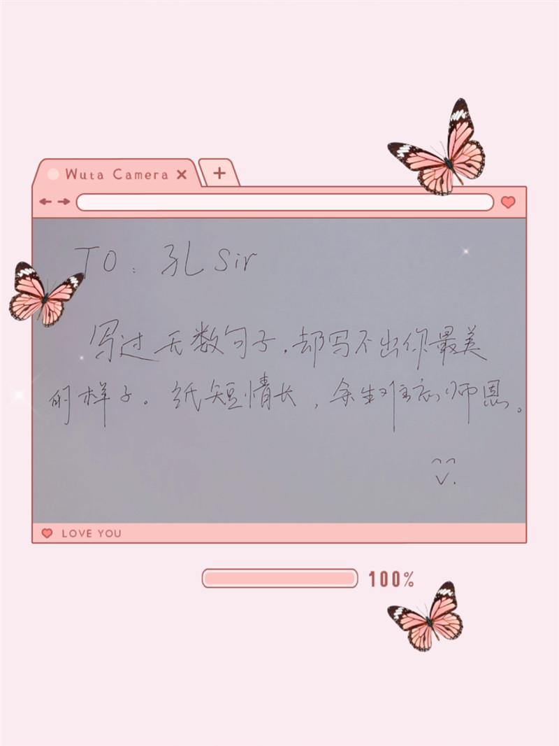 """""""纸短情长 不忘师恩""""来自中国甘肃网的独家祝福(组图)"""