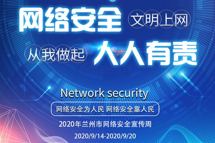 【2020网络安全周】网络安全宣传周来啦,这些基本知识提前get下!