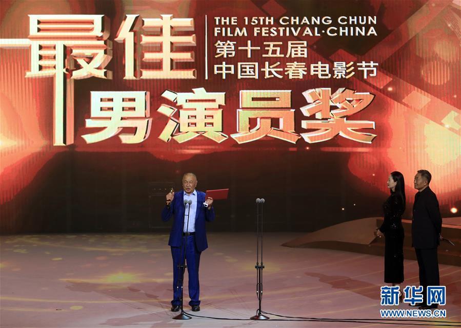 (文化)(2)第十五届中国长春电影节举行颁奖典礼