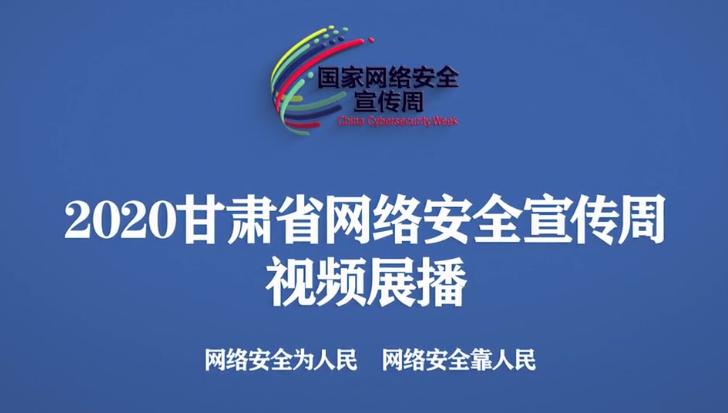 2020年甘肃省网络安全宣传周视频展播