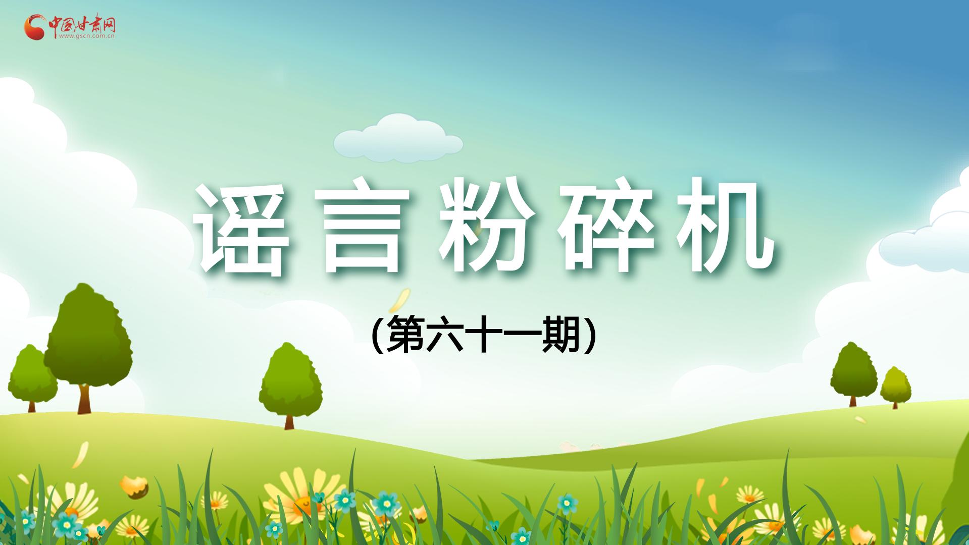 【洋芋蛋视频】谣言粉碎机(六十一)吹风机竟可以治鼻炎?继续吹哨人,彭志勇医生?——官方辟谣