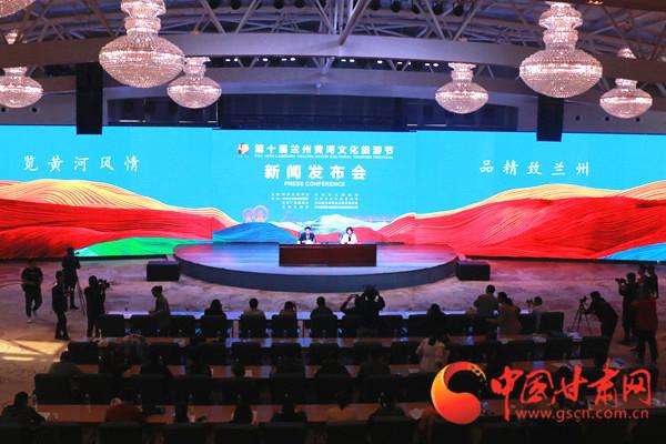 第十届兰州黄河文化旅游节将于9月25日启幕(图)