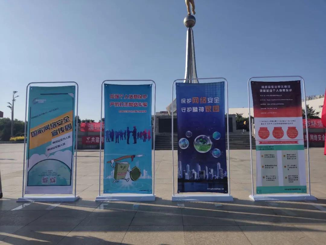 金昌市2020年网络安全宣传周活动启动