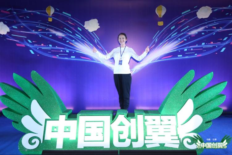 """第四届""""中国创翼""""创业创新大赛甘肃省选拔赛在兰州启动"""