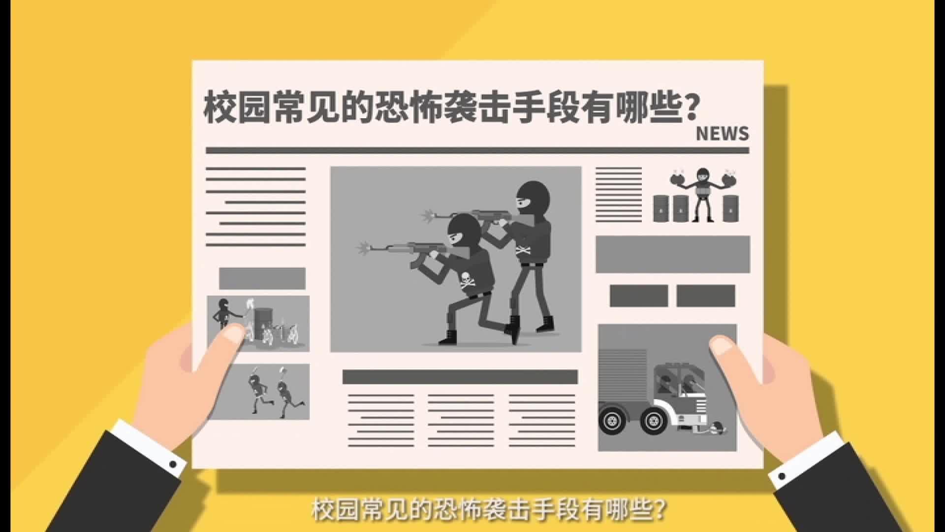 2020年甘肃省网络安全宣传周——公民防范恐怖袭击指南(校园篇 )