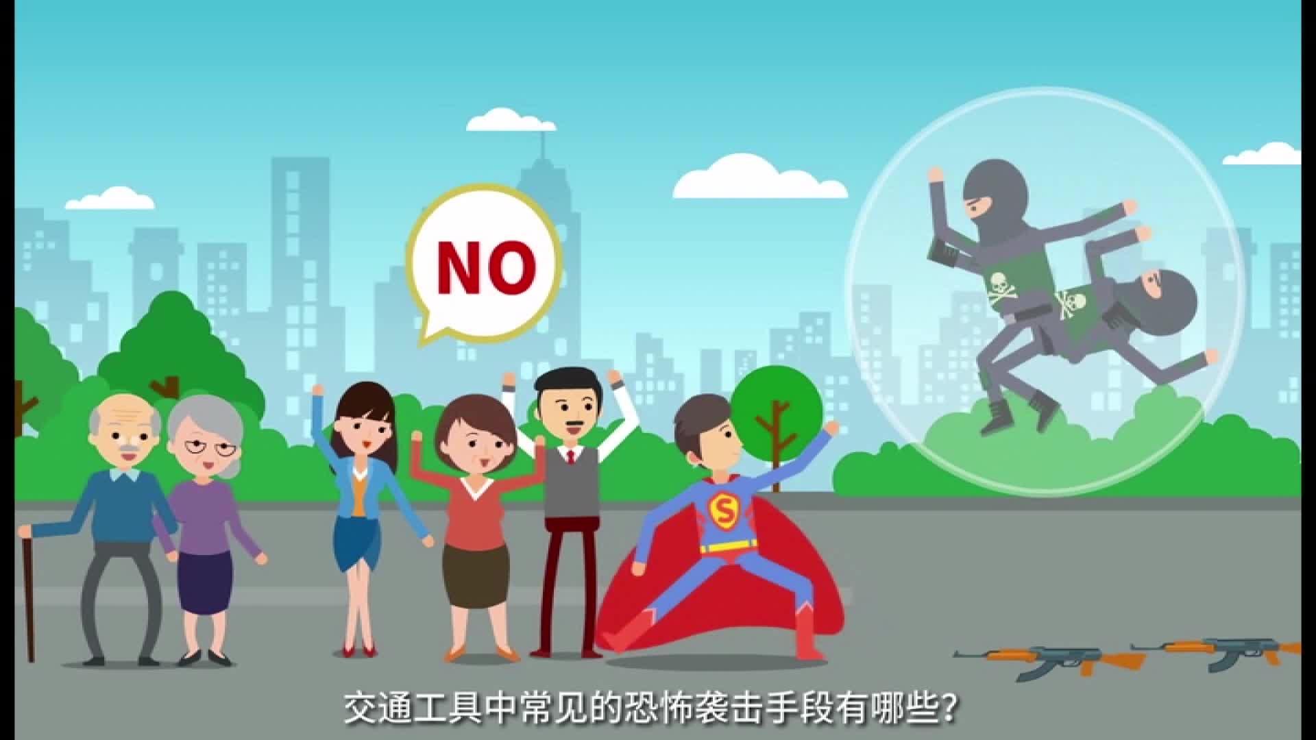 2020年甘肃省网络安全宣传周——公民防范恐怖袭击指南(交通工具篇 )