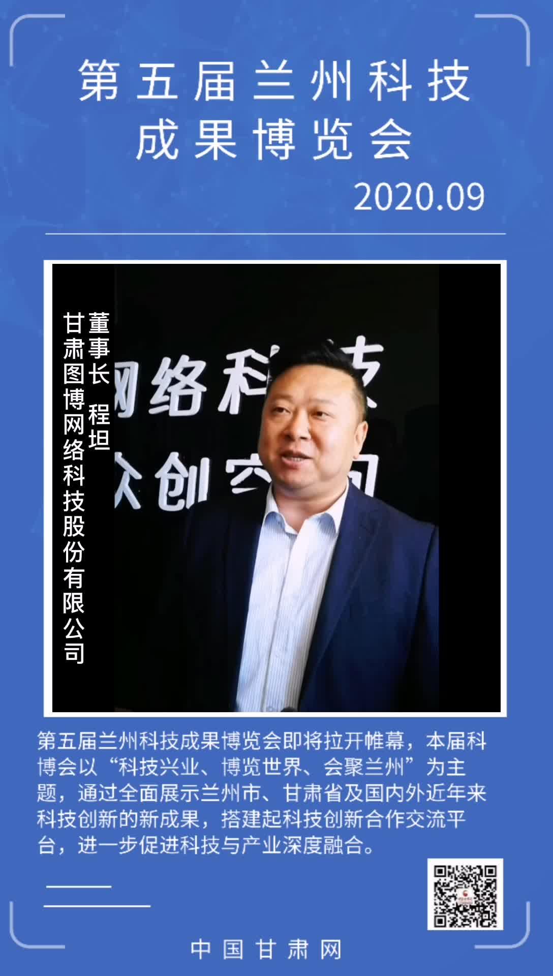 """【兰州科博会】兰州""""科技管家"""": 助力企业新发展(视频)"""