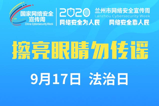 """【2020网络安全周·法治日】海报丨别让网络""""网""""住了你"""