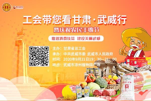 工会带您看甘肃·武威行暨庆祝农民丰收节网络直播将于9月21日晚举行