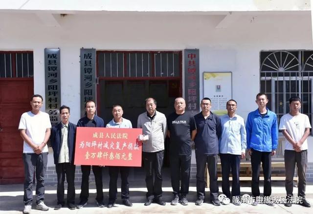 成县法院爱心捐款助力阳坪村减灾复产