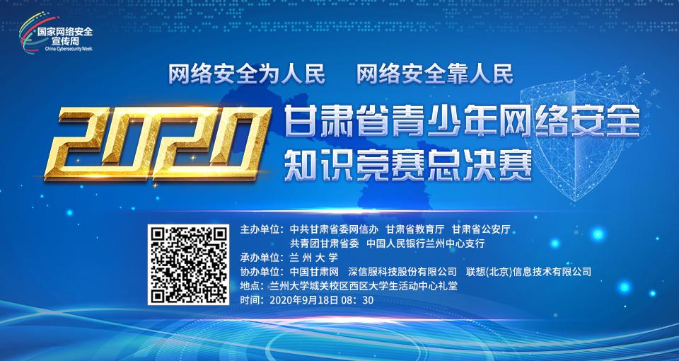 2020年甘肃省青少年网络安全知识竞赛总决赛