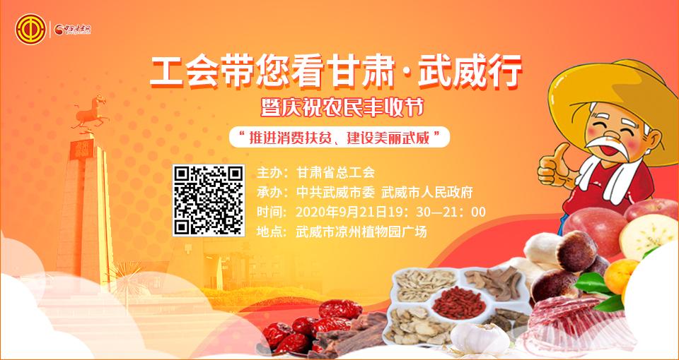 工会带您看甘肃·武威行暨庆祝农民丰收节