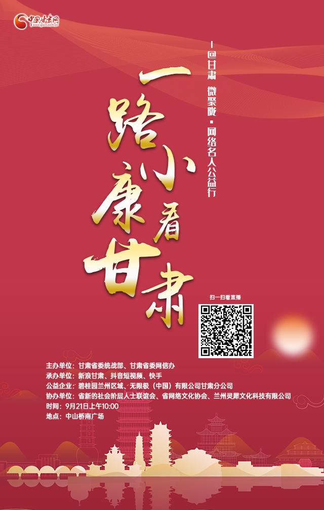 I@甘肃 微聚陇·网络名人公益行—— 一路小康看甘肃