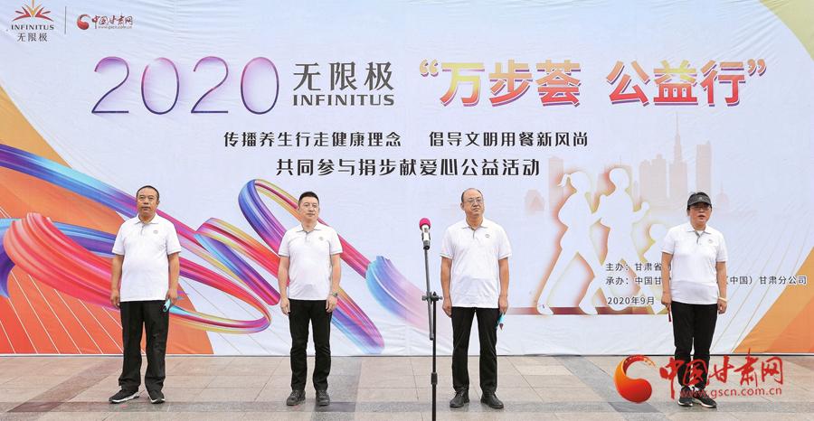"""相约""""益""""起行走!无限极(中国)2020""""万步荟 公益行""""用行走传递城市文明"""