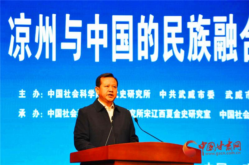 """""""凉州与中国的民族融合和文明嬗变""""学术研讨会在武威召开"""