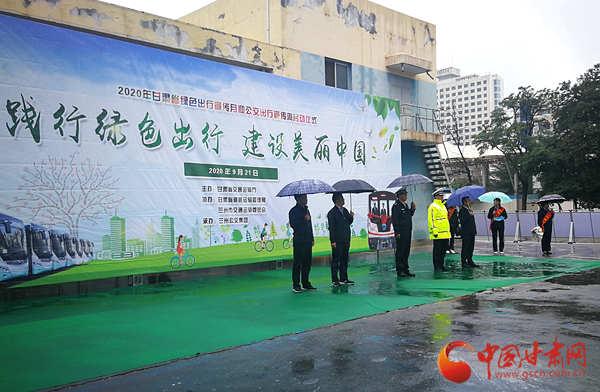 2020年甘肃省绿色出行宣传月和公交出行宣传周在兰启动