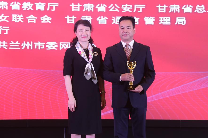 2020甘肃省网络安全宣传周闭幕式暨颁奖典礼在兰州成功举办