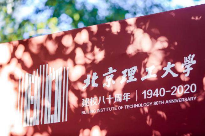 北京理工大建校八十周年