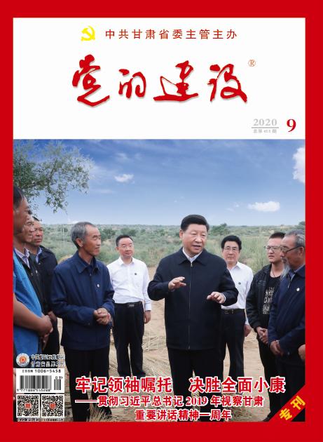 《党的建设》杂志 2020年第9期 总第455期