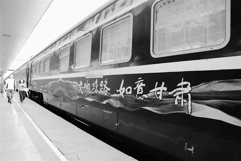 """甘肃文旅""""环西部火车游""""再出发"""