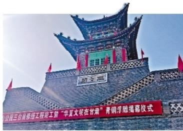 """兰山三台阁修缮工程竣工 """"华夏文明在甘肃""""青铜浮雕亮相"""