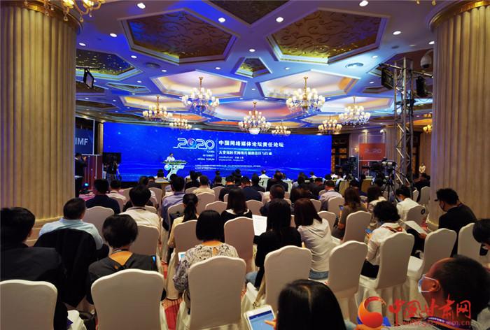 """2020中国网络媒体论坛责任论坛在上海举行 聚焦""""大变局时代网络传播的责任与行动"""""""