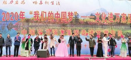 """2020年""""我们的中国梦""""文化进万家活动走进陇南"""