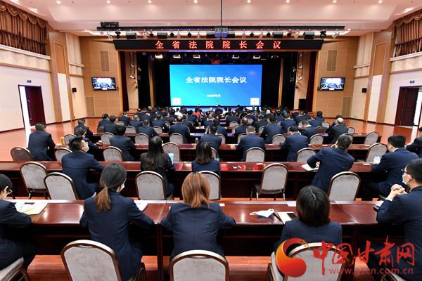 甘肃省法院召开全省法院院长会议 张海波讲话