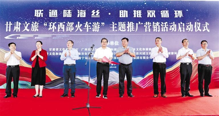 """陇桂川渝共同打响""""陆上邮轮""""新品牌 """"环西部火车游""""在南宁全新出发"""