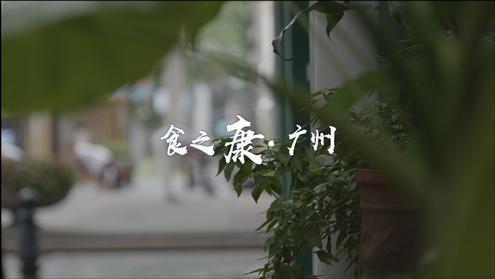 """食在广州 中秋安""""康"""""""