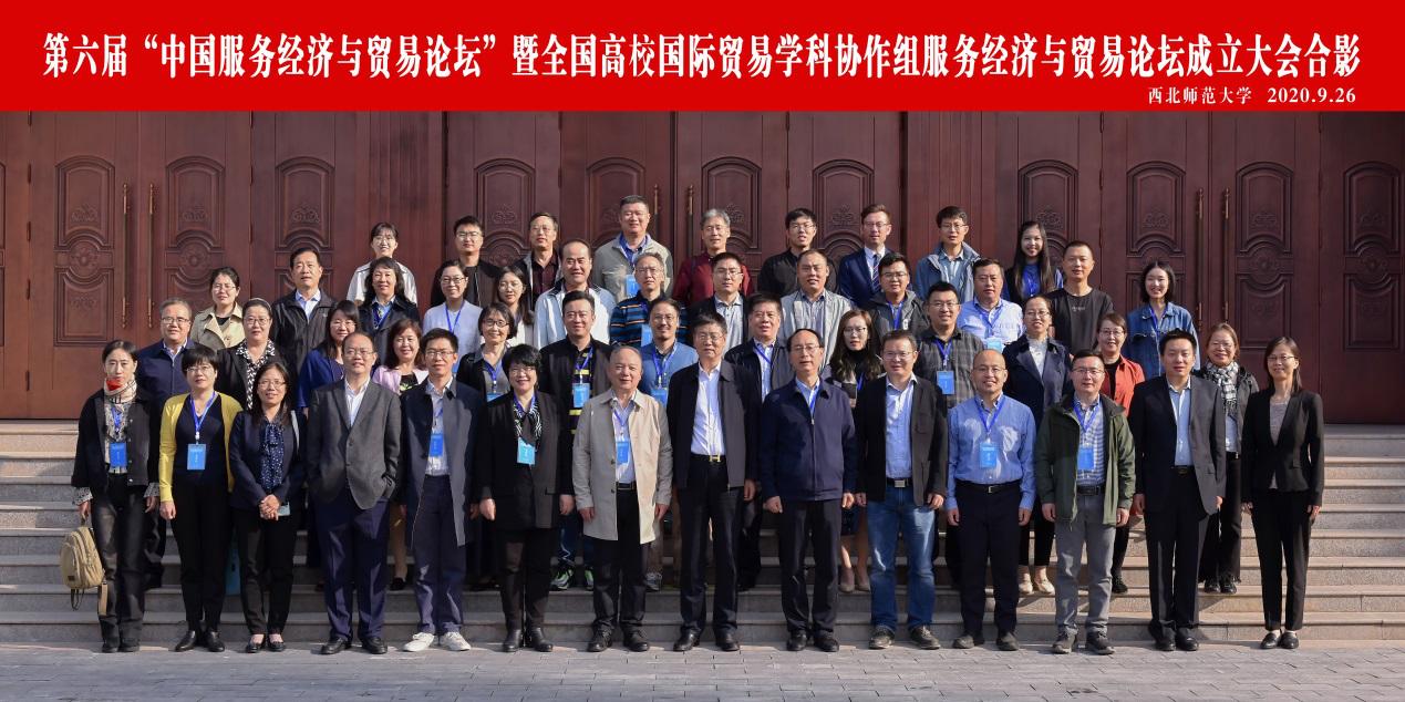 """第六届""""中国服务经济与贸易论坛""""暨全国高校国际贸易学科协作组服务经济与贸易论坛成立大会召开"""