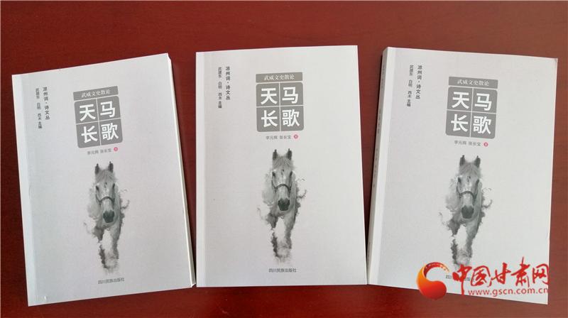 《武威文史散论——天马长歌》出版