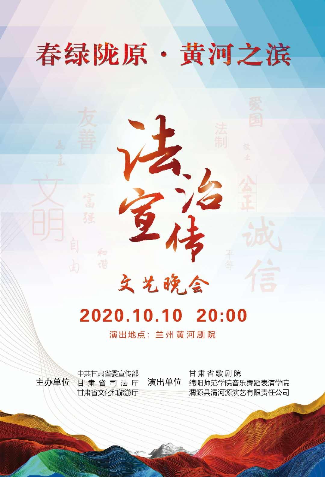 """""""春绿陇原·黄河之滨""""法治宣传专场文艺晚会"""