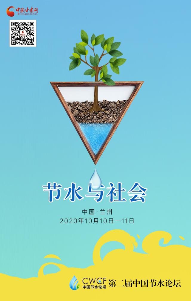 海报|第二届中国节水论坛(节水与社会)